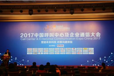 Jabra捷波朗亮相中国呼叫中心及企业通信大会