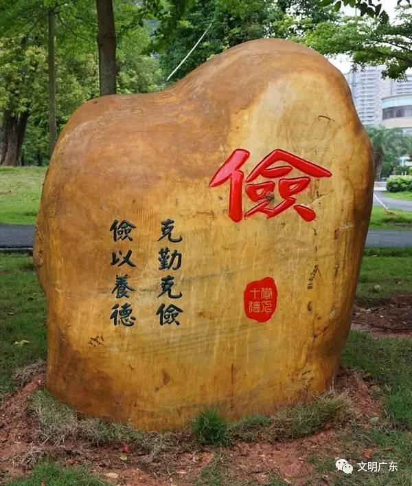 茂名市南香公园_核心价值观主题公园--茂名市南香公园