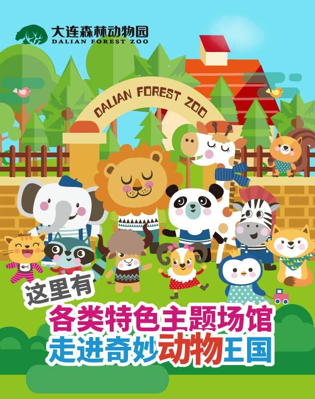 【2017动物园年卡+单次票团购】