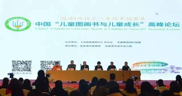 """中国""""儿童图画书与儿童成长""""高峰论坛在张家港开幕"""