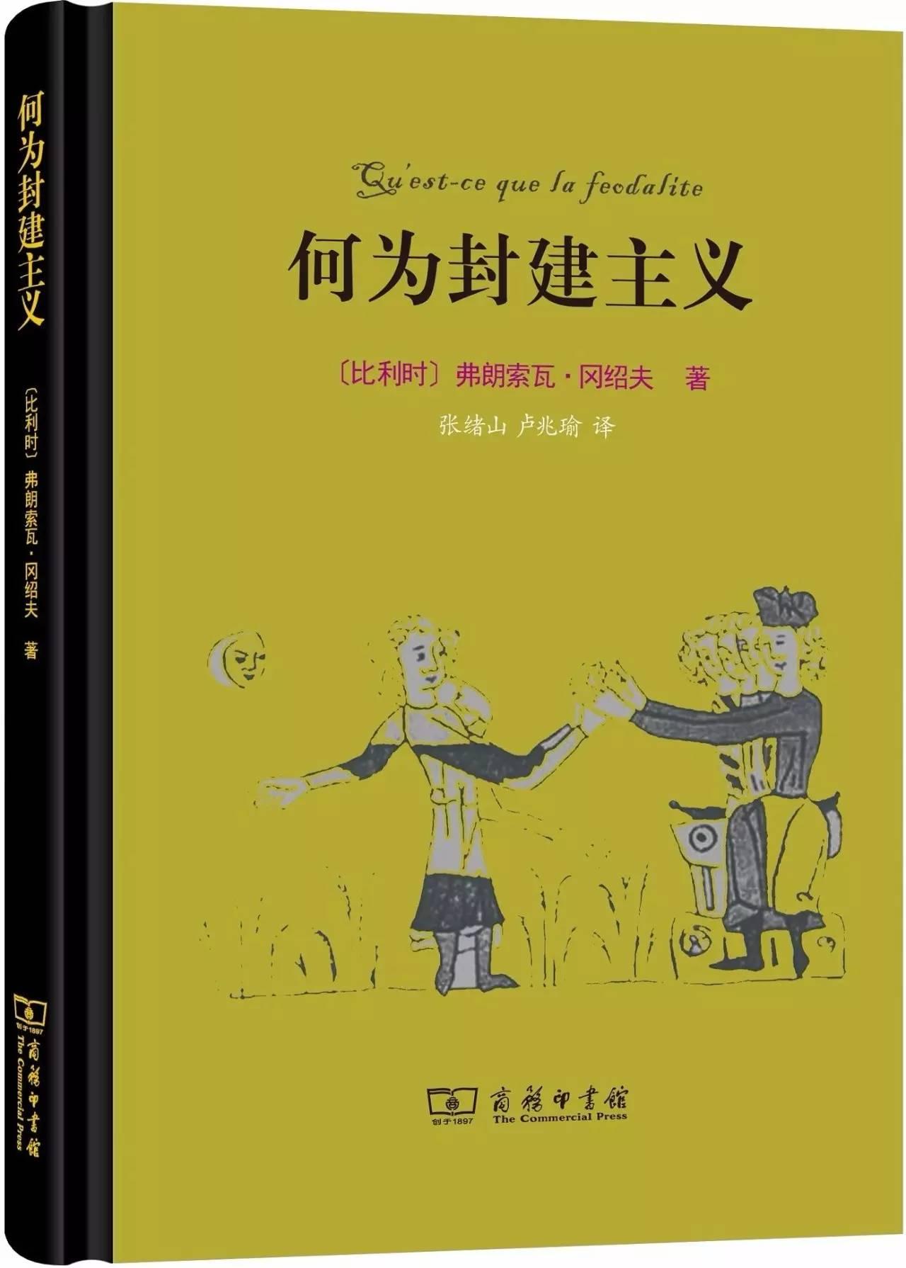 封建主义 纵横谈 冯天瑜 谢远笋 顾銮斋 李隆国图片
