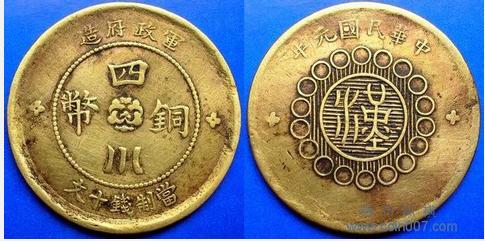 四川铜币馆藏鉴赏 珍稀古币中的大名誉品