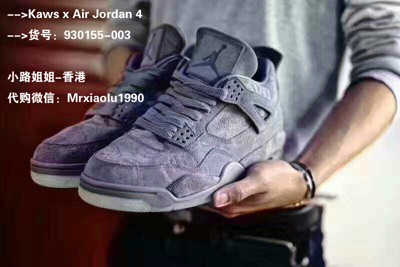 Air Jordan Retro 4 x KAWS PRE-ORDER 930155-003 Size 8-14 LIMITED 100% Authentic