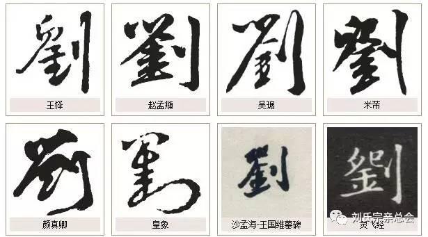 字的书法写法 刘字各种书法 刘氏宗亲有福了