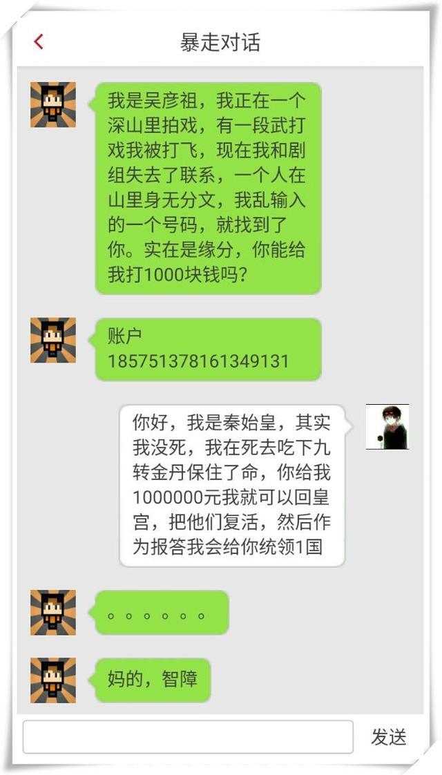 诈骗短信遇到神回复,被骗子的智商蠢哭,先笑会