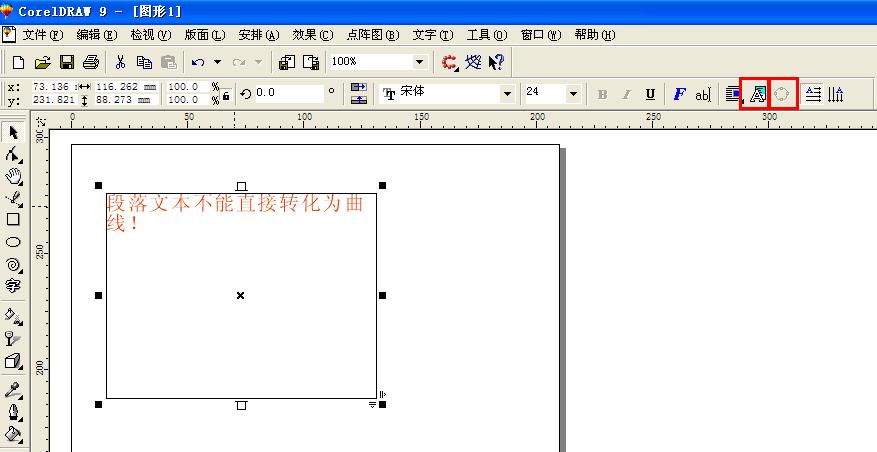 平面设计培训 CDR文字不能直接转曲的5种情况