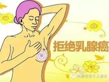 别再动不动就生气了,容易得乳腺癌你知道吗!