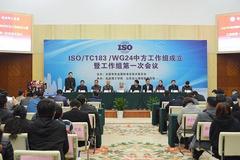 武昌理工学院主持制定国际标准 中方工作组成立