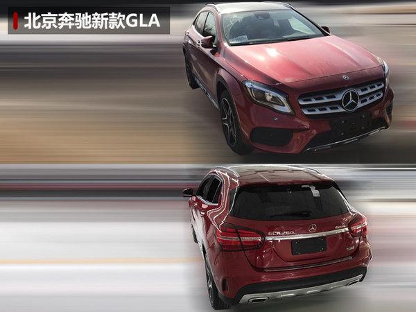 北京奔驰新款GLA