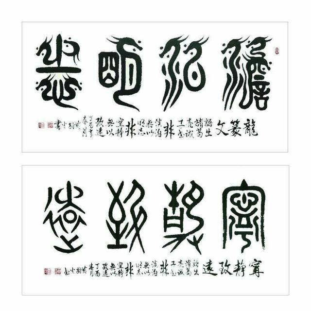 """3月26日,甘肃平凉市,摄影师拍摄到一组《""""十二生肖""""象形字》,据称已图片"""