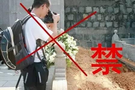 """东莞人""""拜山""""千万别对着墓地拍照!还有这些事也不能做…"""