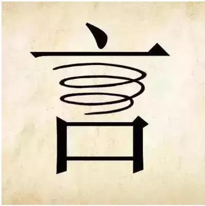 坐什么什么划的成语_成语故事简笔画