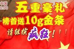 助力中国队 五重豪礼榜首送金条