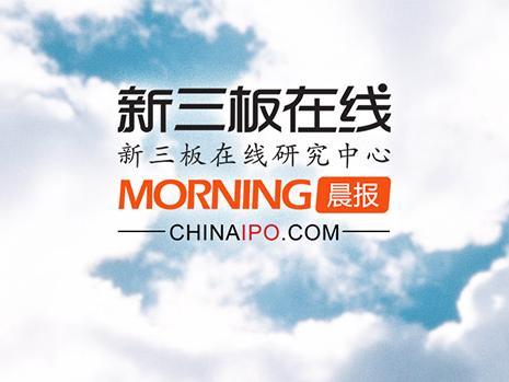 """晨报:交易新规首日7家公司触及""""跌停板"""""""