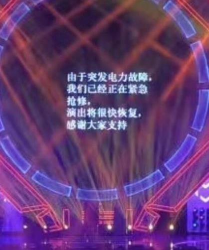 周笔畅吊在舞台半空中,被紧急放下,之后舞台正中央随即放出停电的字样