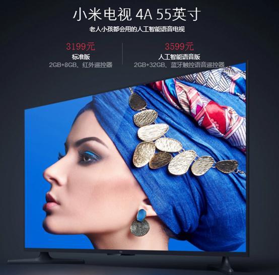 性价比首选,小米电视4A 55寸新品上市!