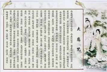 观世音菩萨大悲咒全文注音和读诵功德(读诵,收藏,转发图片