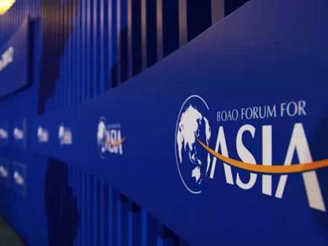博鳌亚洲论坛聚焦金融科技领域,关注普惠金融发展