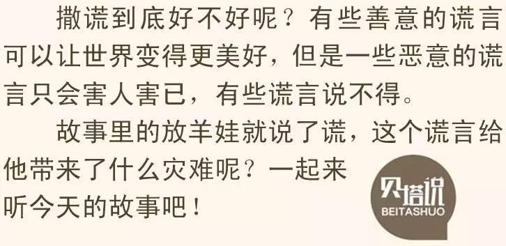 粤语故事 爱撒谎的放羊娃,遇到危险会有人会相信他吗 狼来了