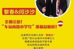"""【湖南·中环】全体注意!""""车站南路小学号""""准备启航啦!"""
