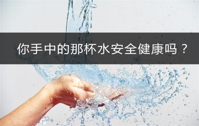 碧水源新一代选择性纳滤芯,让健康好水就在身边!