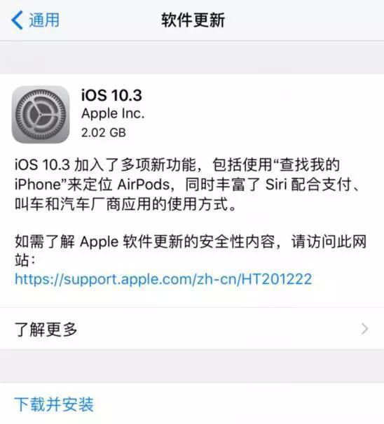 ios10.3已经发布,升与不升你说了算