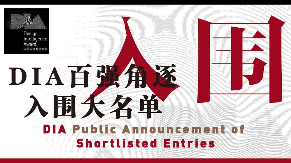 第二届中国设计智造大奖—百强入围名单揭晓