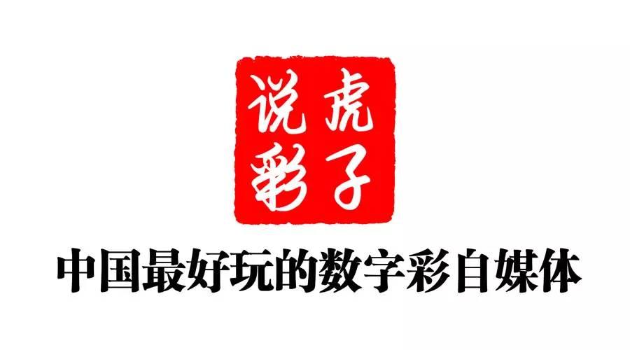 3月28日虎子说彩 今日双色球 蓝球继续拿下 赞就没有错 早赞