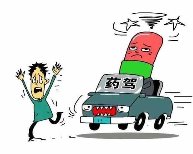 """吃了这几种药竟不能开车!警惕我们不知道的""""药驾"""""""