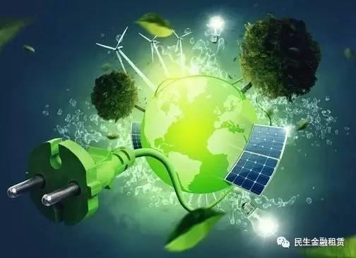 绿色投融资模式助能源力清洁能源可间断成长