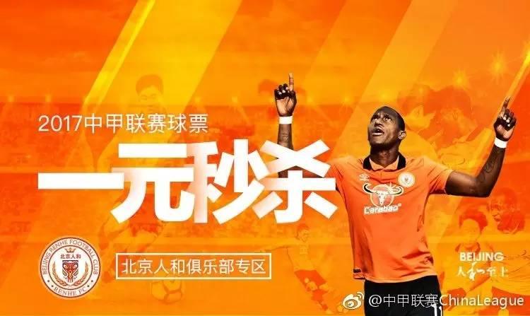 【内有福利】北京人和足球俱乐部和转转APP合作