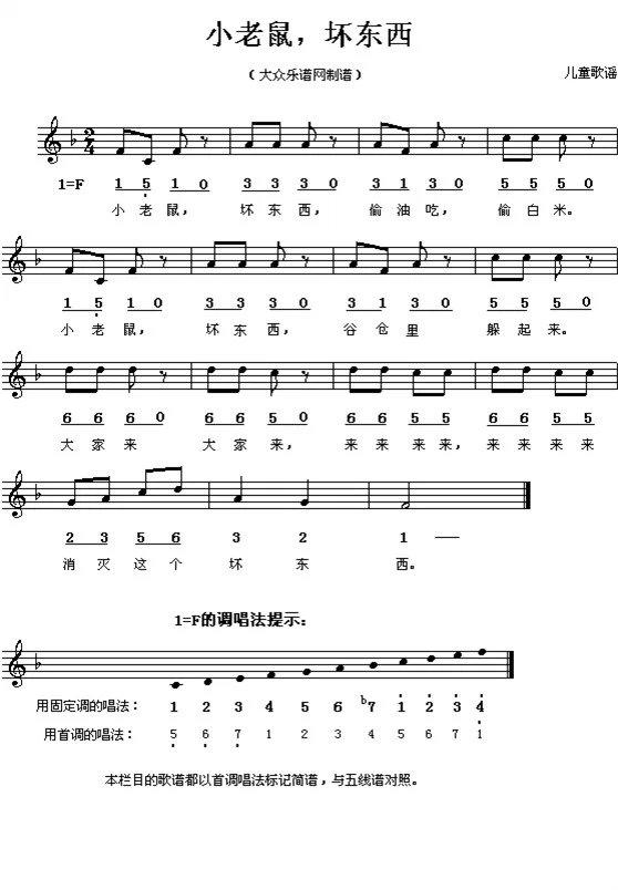 简谱五线谱齐全的幼儿园儿童歌曲大全!幼师必备!