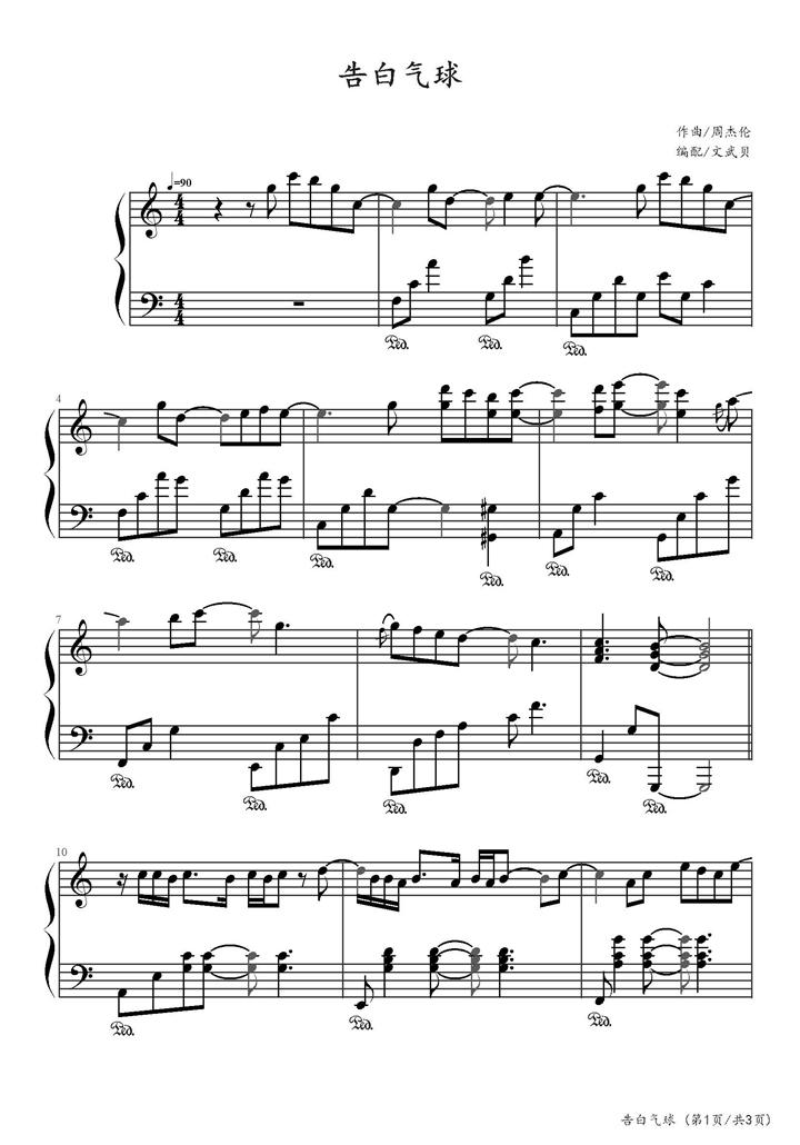 收藏:周杰伦告白气球钢琴谱(文武贝版)图片