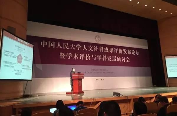 """中国人文社科学者哪些强?""""复印"""