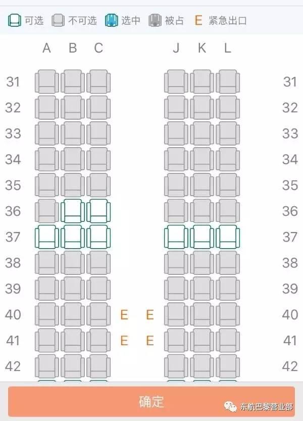 东航百科 飞机座位为什么不能随意调换
