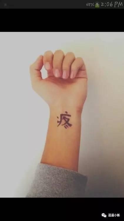 娱乐 正文  有的女人实在想要不一样的字体 黔驴技穷的纹身师也可以