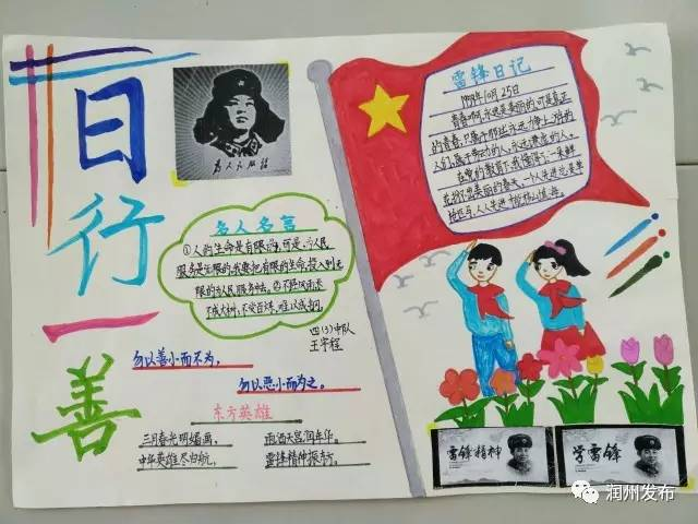 """童谣漫画,精彩mv,书签……润州区传承""""红色基因""""—""""小雷锋弘扬大精神"""""""