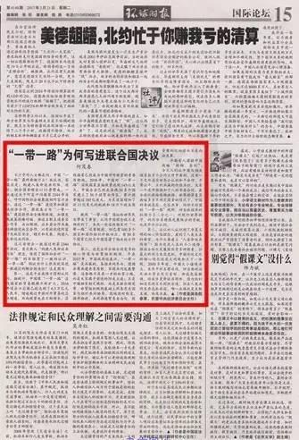 """【推荐】何茂春:""""一带一路""""为何写进联合国决议"""