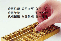 上海公司企业变更内容有哪些?