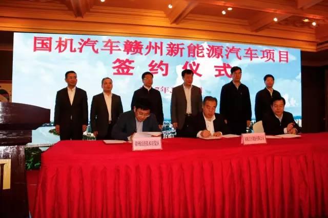 图为国机汽车赣州新能源汽车项目签约仪式现场图片