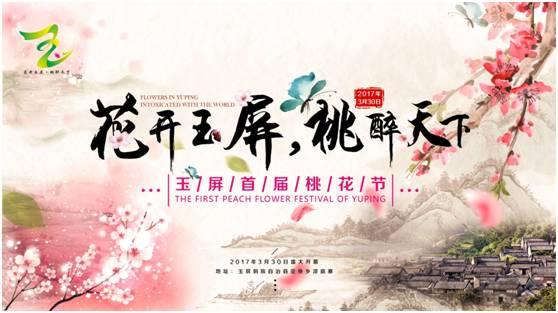月30日,贵州玉屏首届桃花节盛大开幕.-花香四溢,除了美景还有美味