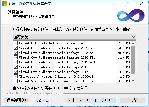 windows系统常用软件运行库32位、64位合集winxp-win10