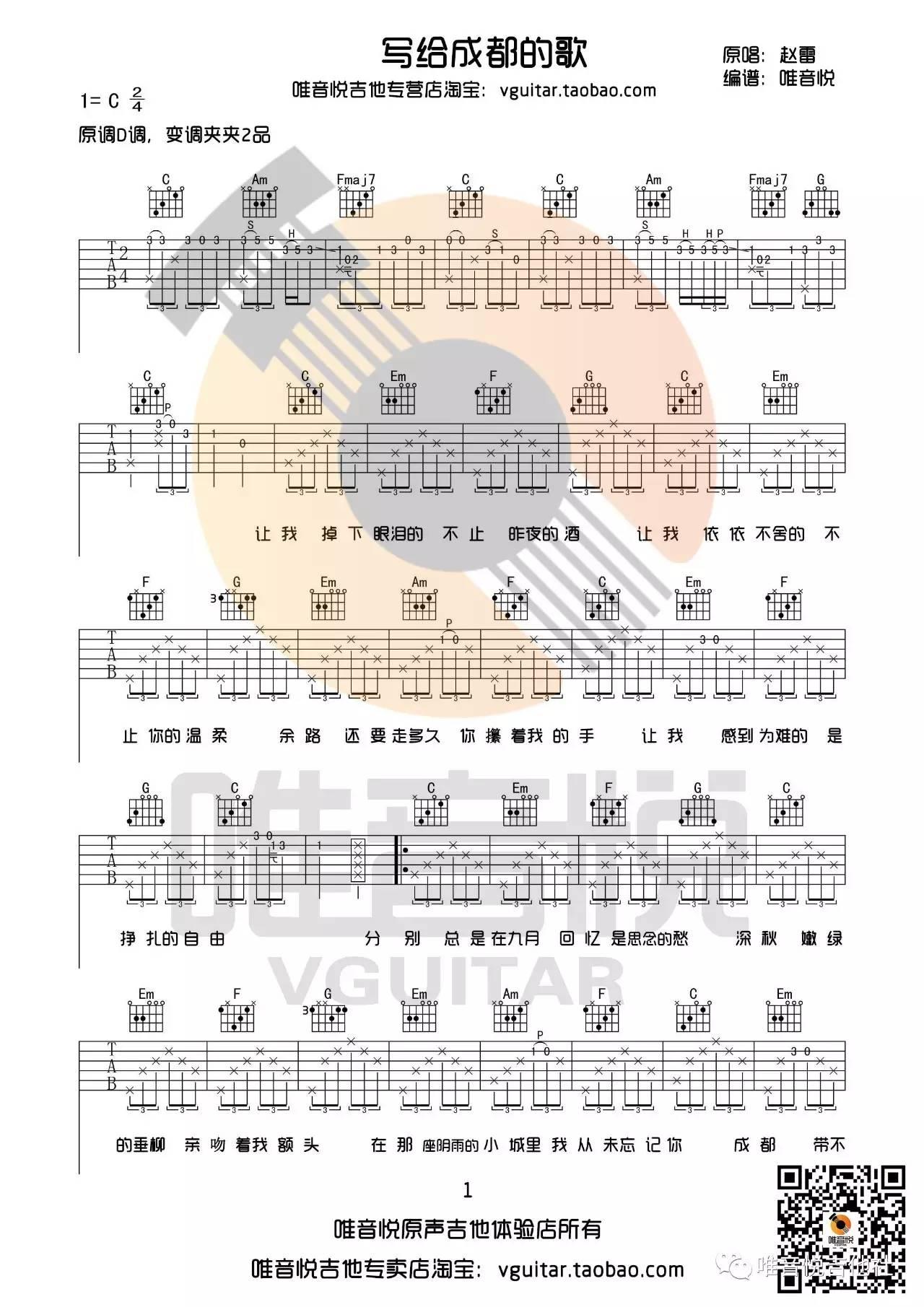 写给成都的歌 赵雷 C调原版吉他谱 有前奏和间奏编配