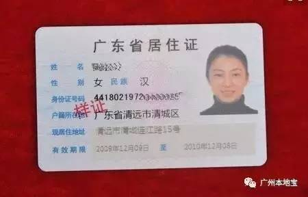 武汉市市城建委 备案证_广州市居住证_众美凤凰城是市证吗