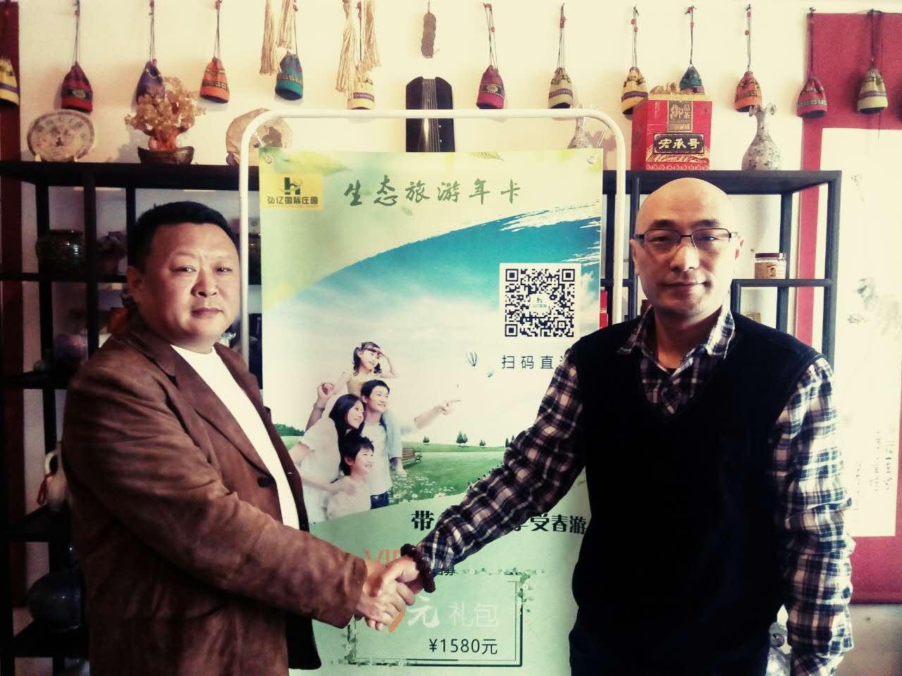 利世姜茶、弘亿国际庄园跨界合作,共建田园综合体