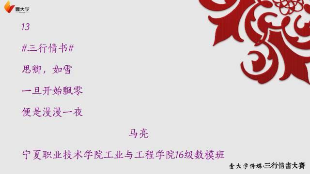 全国高校三行情书大赛 优秀作品鉴赏5