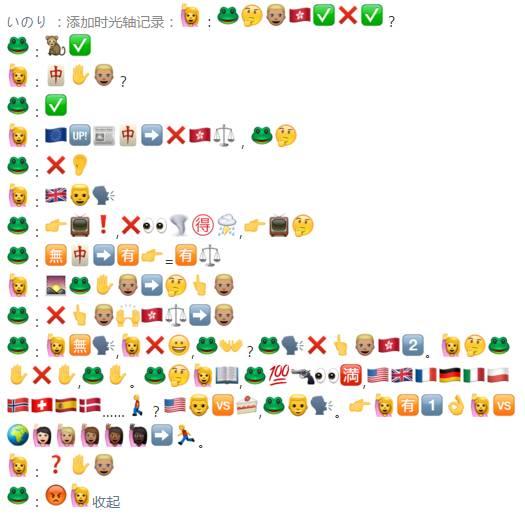 emoji表情到底还有多少种特殊用法?图片