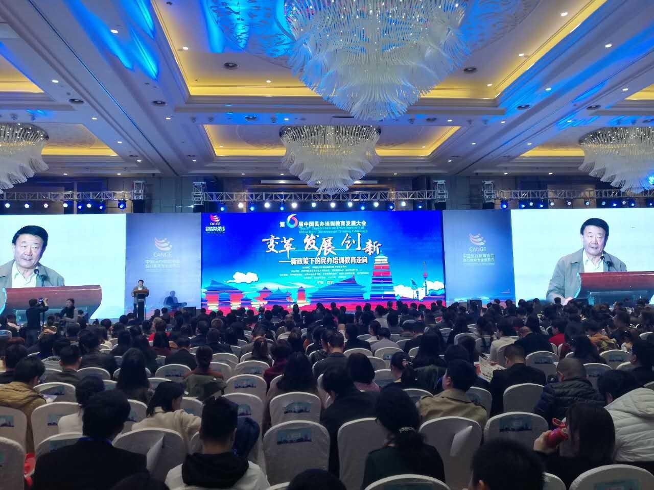 首控基金:首控基金郝晓晖:中国民办培训教育发展大会演讲