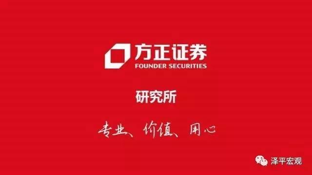 方正证券丨中游崛起:新周期+一带一路专题会议邀请函