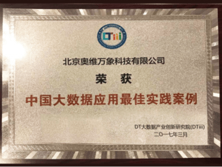 奥维云网荣获中国大数据应用最佳实践案例